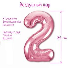 "Шар фольгированный 40"" «Цифра 2», цвет фламинго, Slim"