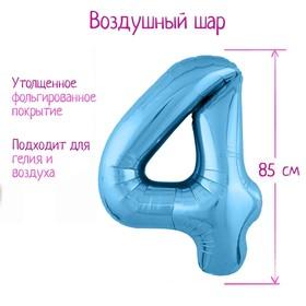 """Шар фольгированный 40"""" «Цифра 4», цвет холодный голубой, Slim"""