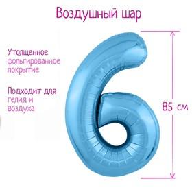 """Шар фольгированный 40"""" «Цифра 6», цвет холодный голубой, Slim"""