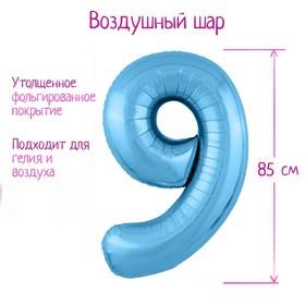 """Шар фольгированный 40"""" «Цифра 9», цвет холодный голубой, Slim"""
