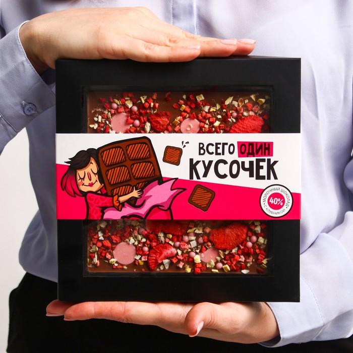 Молочный шоколад XXL «Всего один кусочек», с клубникой, 300 г