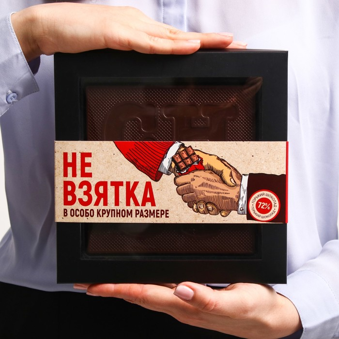 Тёмный шоколад XXL «Не взятка», 300 г