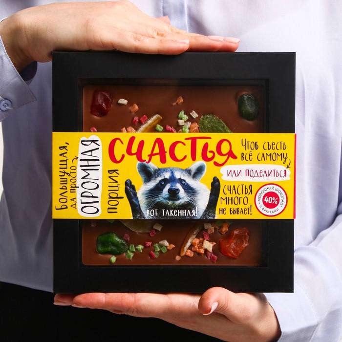Молочный шоколад XXL «Счастья», с фруктами, 300 г
