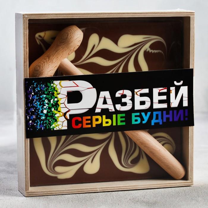 Подарочный набор «Разбей серые будни»: молочный шоколад 400 г, молоток