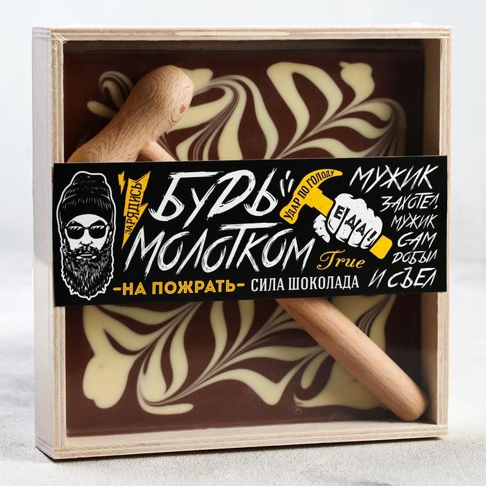 Подарочный набор «Будь молотком»: молочный шоколад 400 г, молоток
