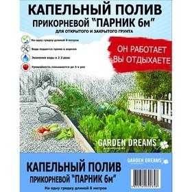 """Капельный полив прикорневой """"Парник 6м, 24 растения"""""""