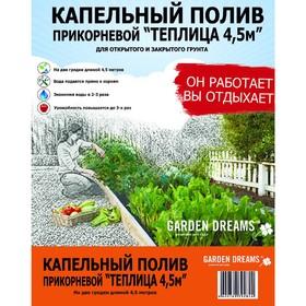 """Капельный полив прикорневой """"Теплица 4,5м, 32 растения"""""""