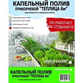"""Капельный полив прикорневой """"Теплица 6м, 48 растений"""""""