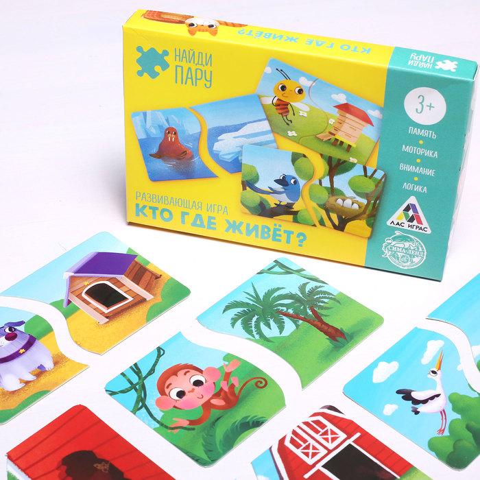 Развивающая игра-пазлы «Найди пару. Кто где живет?», 40 карточек