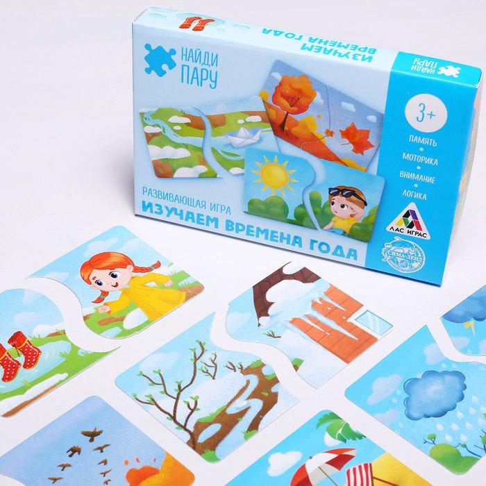 Развивающая игра-пазлы «Найди пару. Изучаем времена года», 40 карточек