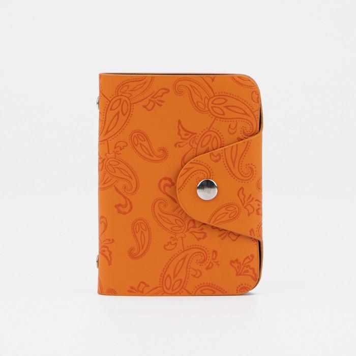 Визитница, 26 листов, цвет оранжевый - фото 798466210