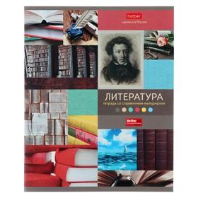 Тетрадь предметная, 46 листов в линейку «Яркая коллекция. Литература», мелованный картон, матовая ламинация, с интерактивной информацией