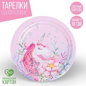 "Plate paper ""one unicorn's"", 18 cm"