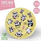 Тарелка бумажная «Панда», 18 см
