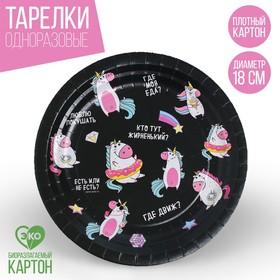 "Plate paper ""gay unicorns"", 18 cm"