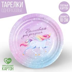 "Plate paper ""Magic birthday"", 18 cm"