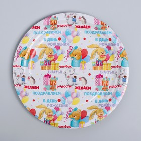 "Plate paper ""happy birthday"", small animals,18 cm"