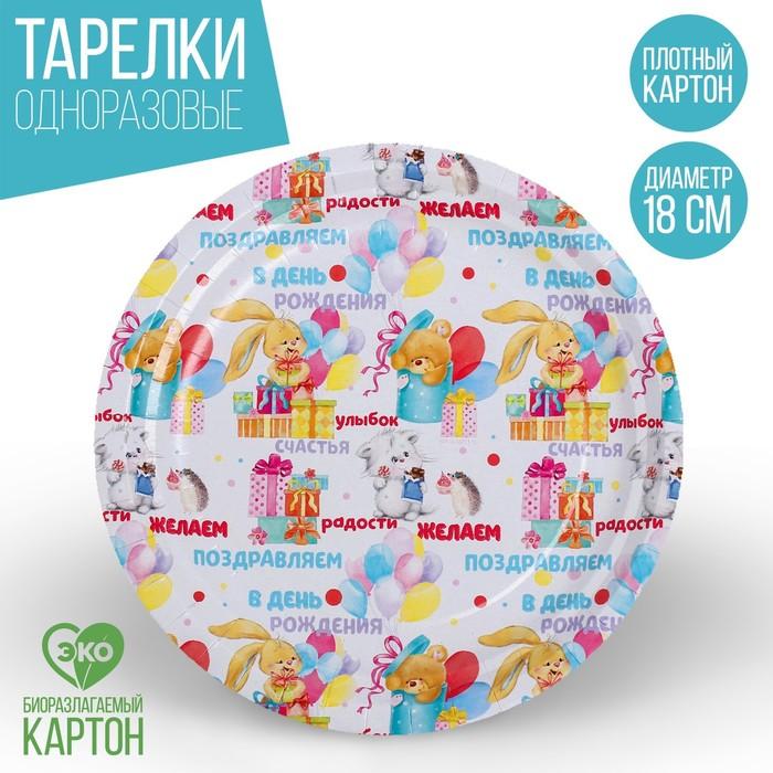 "Plate paper ""happy birthday"", small animals,18 cm"