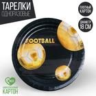 Тарелка бумажная «Золотой футбол», 18 см