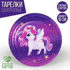 """Plate paper """"Cute unicorn"""", 18 cm"""