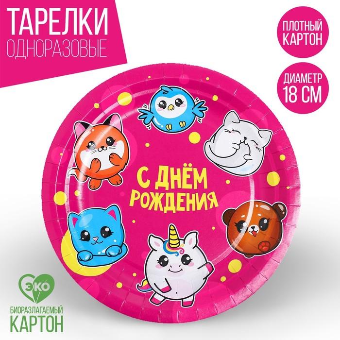 "Plate paper ""happy birthday"", toys,18 cm"