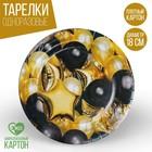 """Paper plate """"Black gold"""" bowls, 18 cm"""