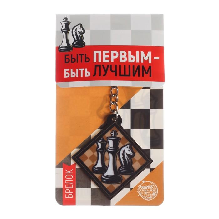 """Брелок """"Шахматы"""", 7 х 12,5 см"""