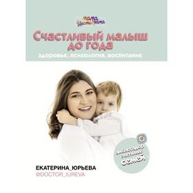 «Счастливый малыш до года: здоровье, психология, воспитание»