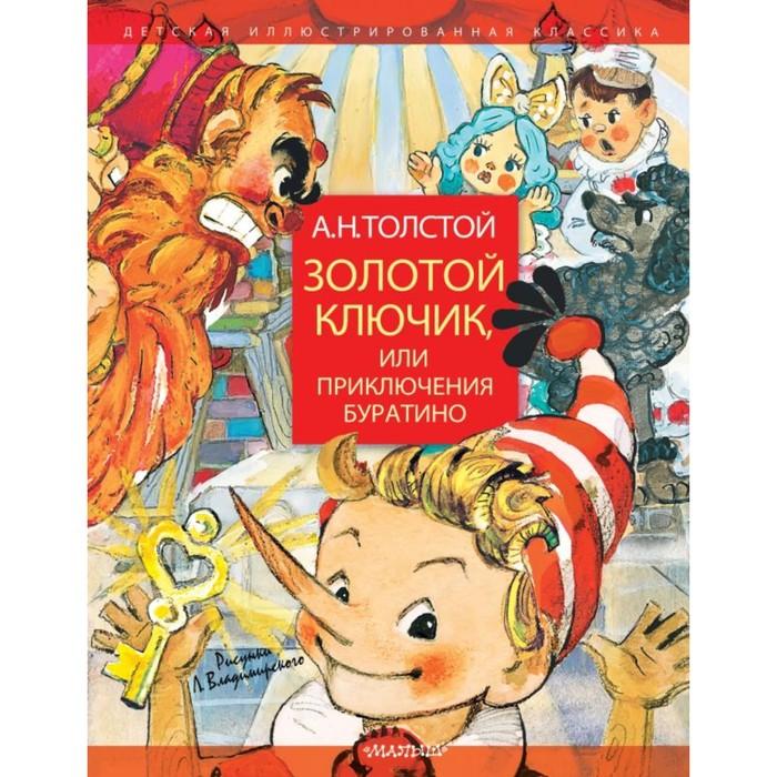 Золотой ключик, или Приключения Буратино. Рисунки Л. Владимирского - фото 970626