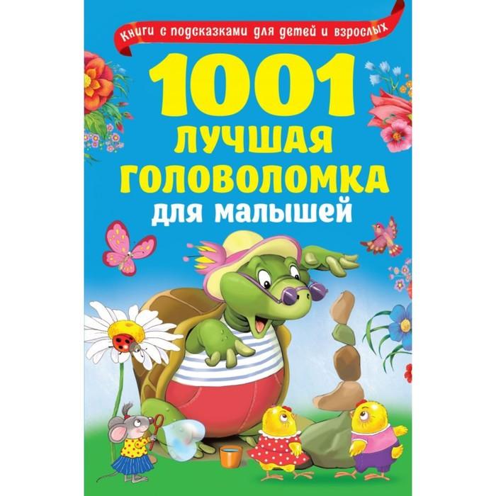 1001 лучшая головоломка для малышей - фото 977067