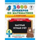 3000 примечаний по математике с ответами и методическими рекомендациями, 4 класс - фото 76339931