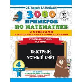 3000 примечаний по математике с ответами и методическими рекомендациями, 4 класс
