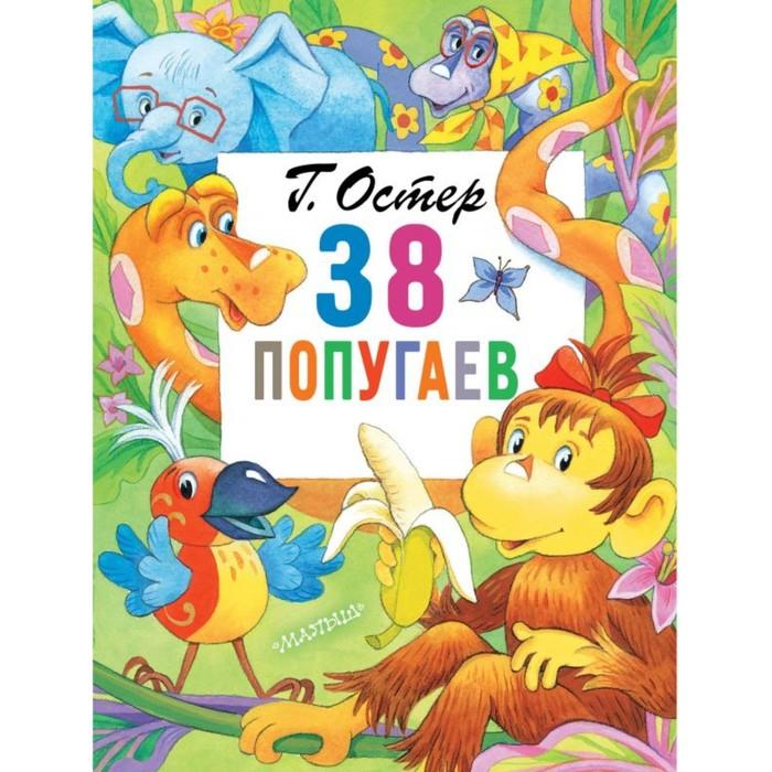 38 попугаев - фото 970640