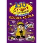 250 лучших головоломок от великого Шерлока Холмса - фото 977073