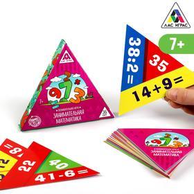 Серия игр «Хочу все знать. Занимательная математика», 36 карточек