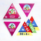Серия игр «Хочу все знать. Занимательная математика», 36 карточек - фото 105495950