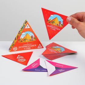 Серия игр «Хочу все знать. Достопримечательности и страны», 36 карточек