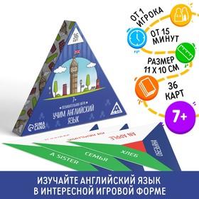 Серия игр «Хочу все знать. Учим английский язык», 36 карточек