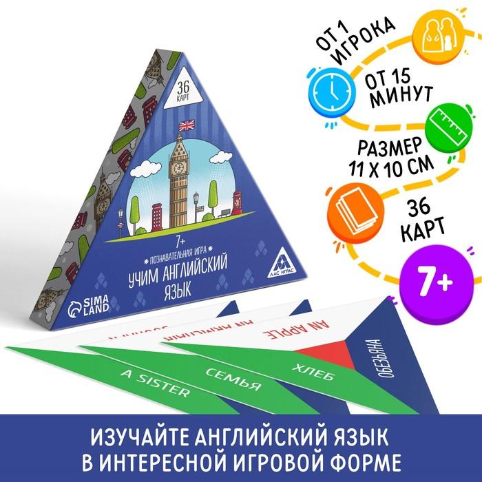 Серия игр «Хочу все знать. Учим английский язык», 36 карточек - фото 105495963