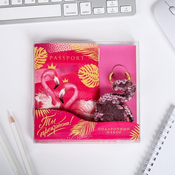 """Набор паспортная обложка и брелок """"реалистичный фламинго"""" - фото 488255"""