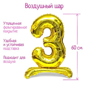 """Balloon foil 32"""" Figure 3, on the stand, the color of gold"""