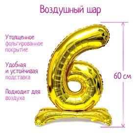 """Balloon foil 32"""" Figure 6, on the stand, the color of gold"""