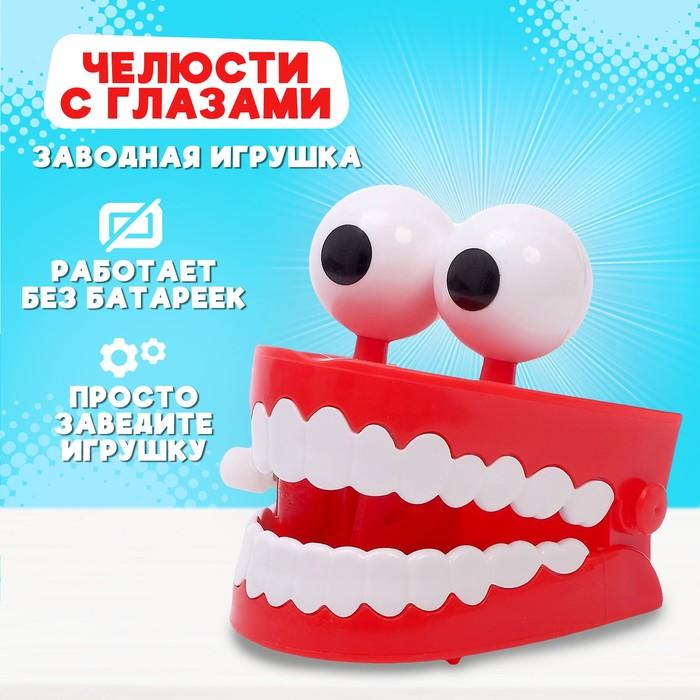 Заводная игрушка «Челюсти с глазами»