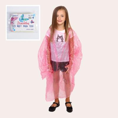 """Raincoat """"Summer is waiting for only you"""""""