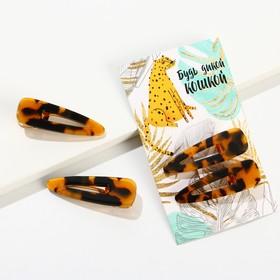 Набор аксессуаров для волос на открытке «Леопард» 6,5х11 см