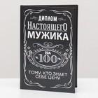 """Диплом """"Настоящего мужика 100%"""", 11 х 16 см"""
