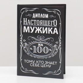 "The diploma ""Real man 100%"", 11 x 16 cm"