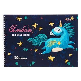 Альбом для рисования А4, 20 листов «Звёздный единорог», на гребне, мелованный картон, блёстки, блок офсет, 100 г/м2