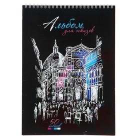 Альбом для эскизов А4, 50 листов на гребне «Городская зарисовка», обложка мелованный картон, блок крафт-бумага 100 г/м2