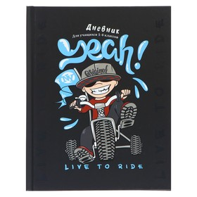 Дневник для 1-4 классов «Юный гонщик», твёрдая обложка, глянцевая ламинация, выборочный УФ-лак, 48 листов